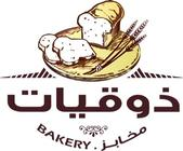 Bakeries Zokieat