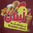 Lebanon Broasted Restaurant