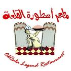 Al Qala Legend Restaurant